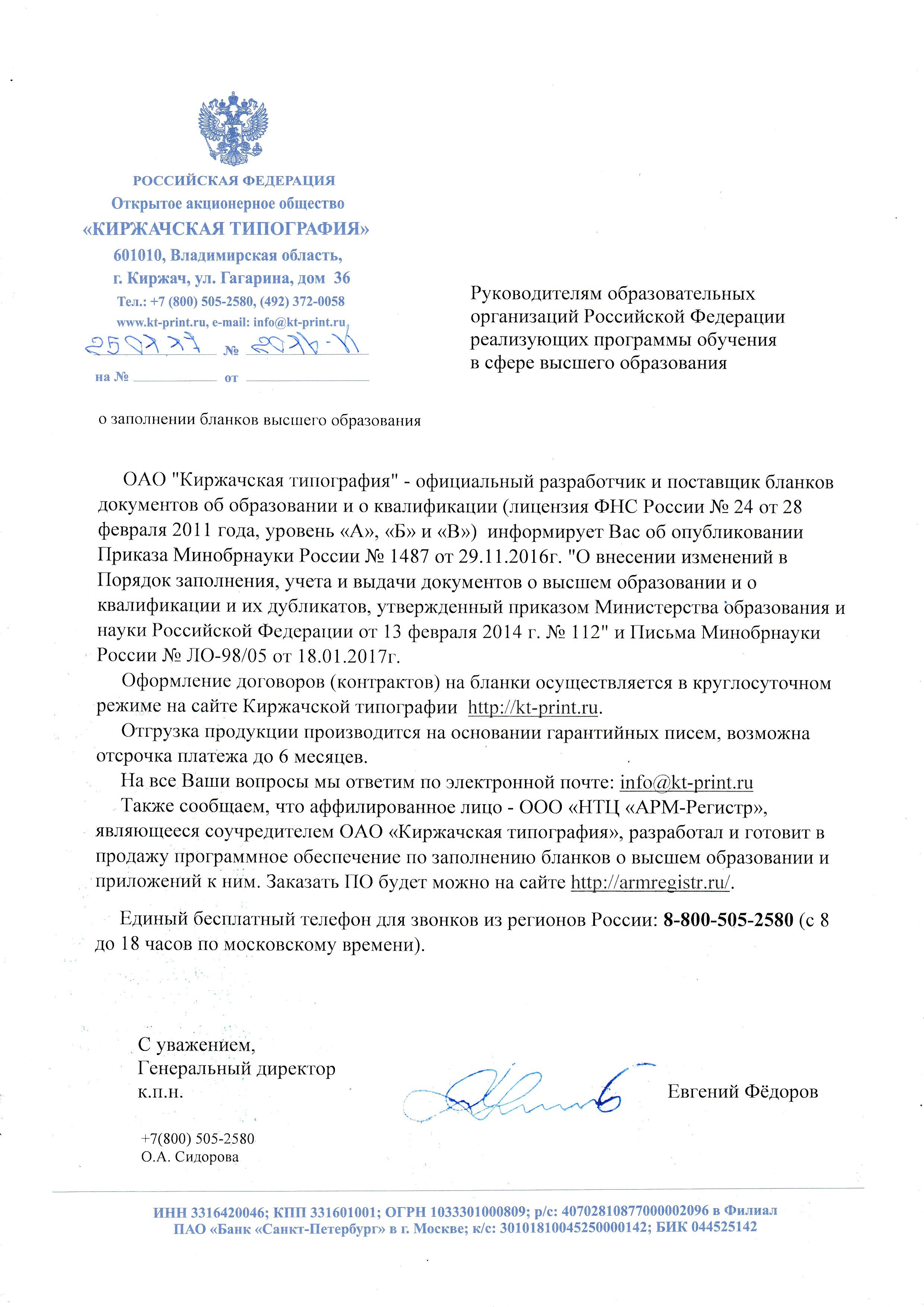 Киржачская типография Заказать продукцию Письмо ОАО Киржачская типография можно
