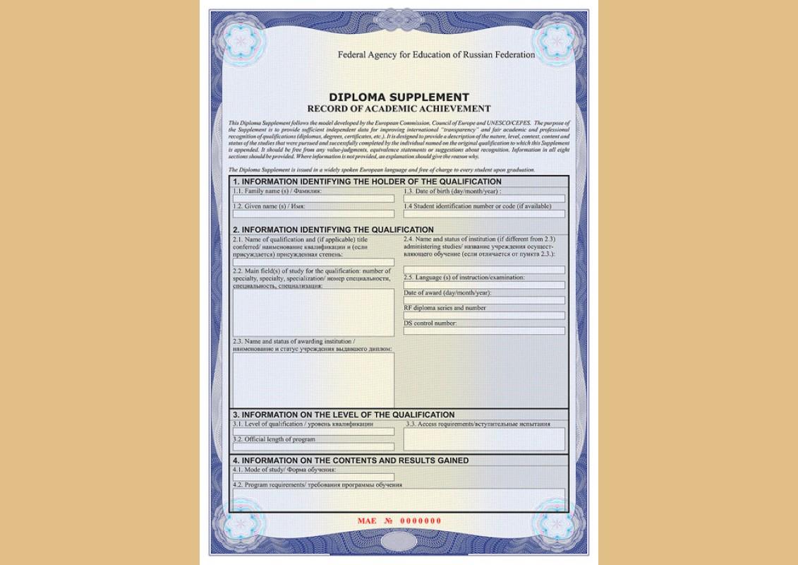 Киржачская типография Заказать продукцию diploma supplement установленного образца