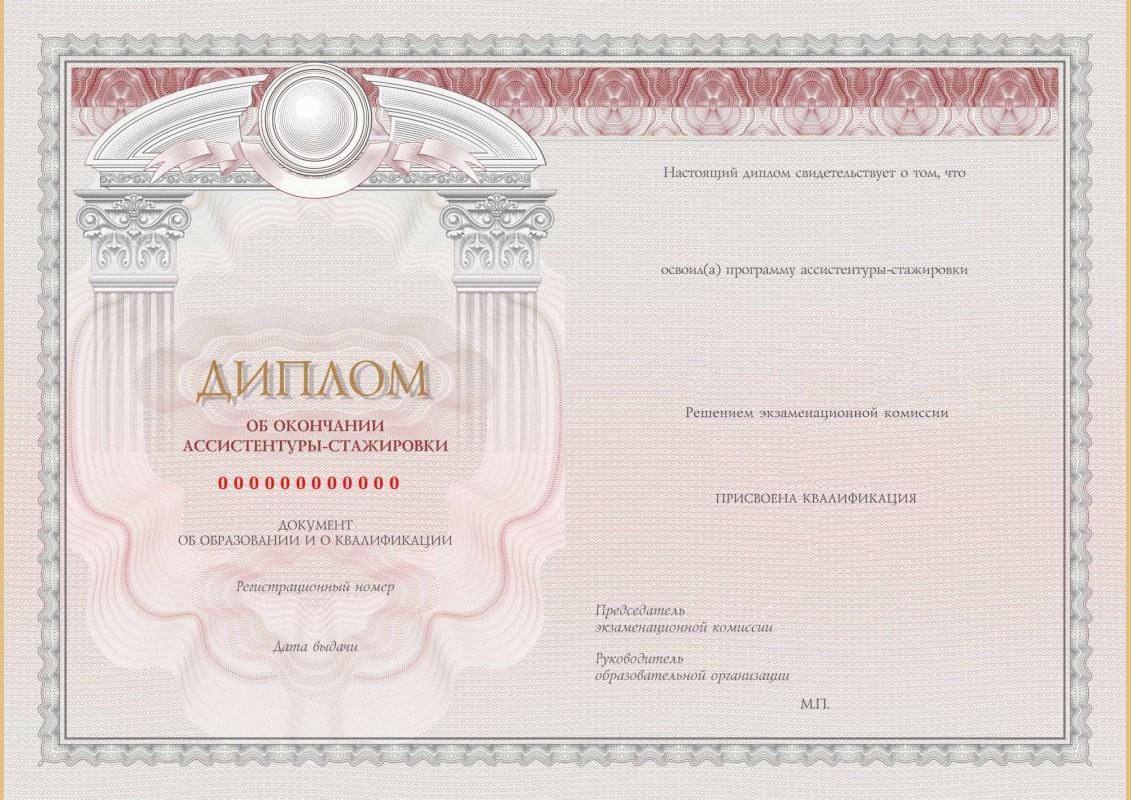 Киржачская типография Заказать продукцию Бланк диплома об окончании ассистентуры стажировки установленного образца для неаккредитованных программ