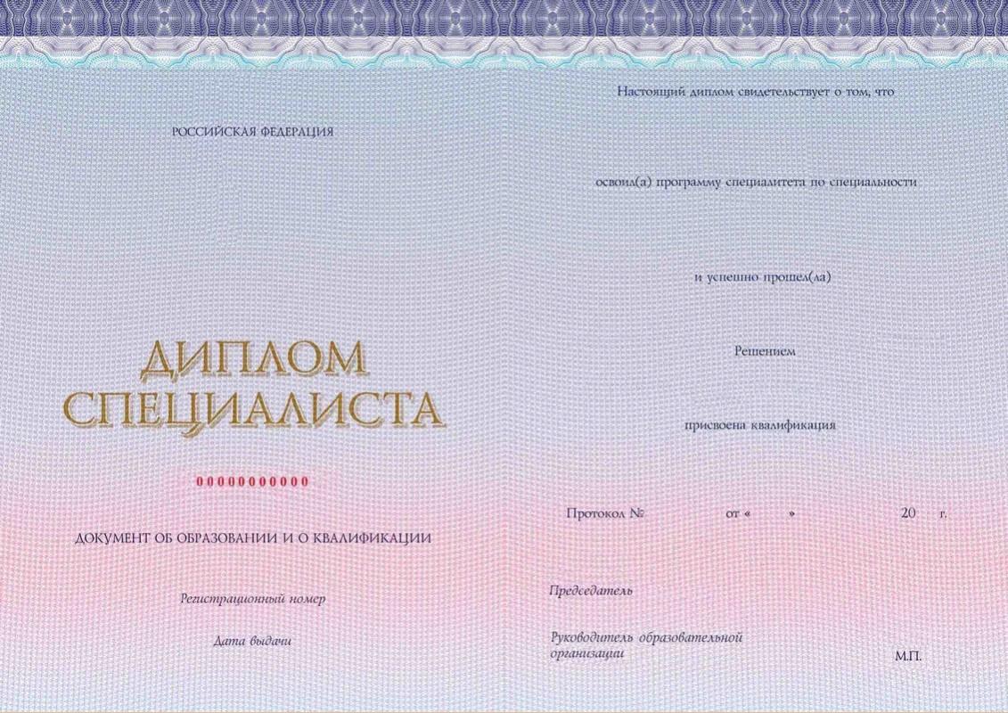 Киржачская типография Заказать продукцию Бланк диплома специалиста без обложки установленного образца для неаккредитованных программ