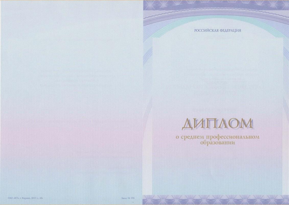 Киржачская типография Заказать продукцию Бланк диплома о среднем профессиональном образовании установленного образца для неаккредитованных программ