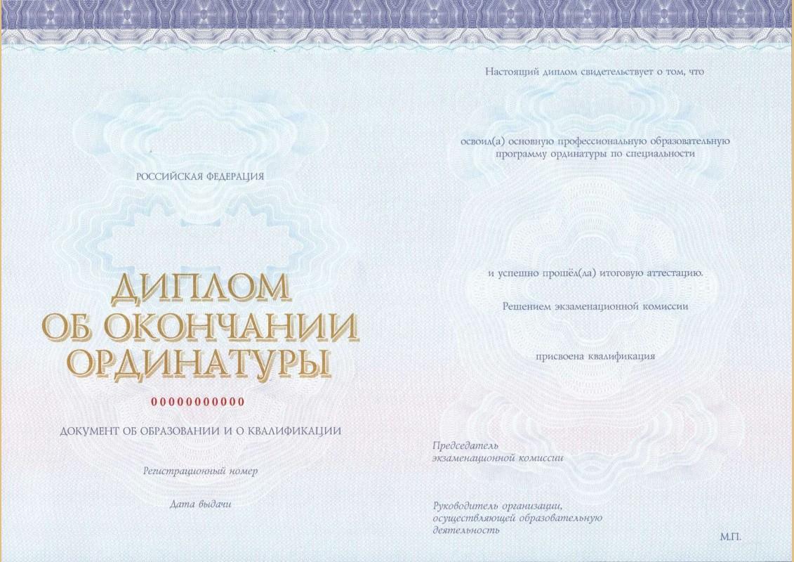 Киржачская типография Заказать продукцию Бланк диплома об окончании ординатуры установленного образца для неаккредитованных программ