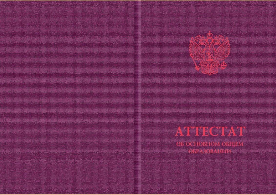 Киржачская типография Заказать продукцию Твердая обложка для аттестата об основном общем образовании Приказ № 989 от 27 08 2013г