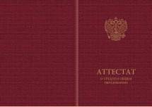 Твердая обложка для аттестата о среднем общем образовании с отличием (Приказ № 989 от 27.08.2013г.)