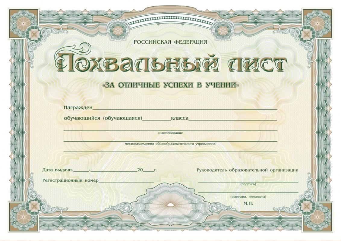 Киржачская типография Заказать продукцию Бланк похвального листа установленный образец первого вида