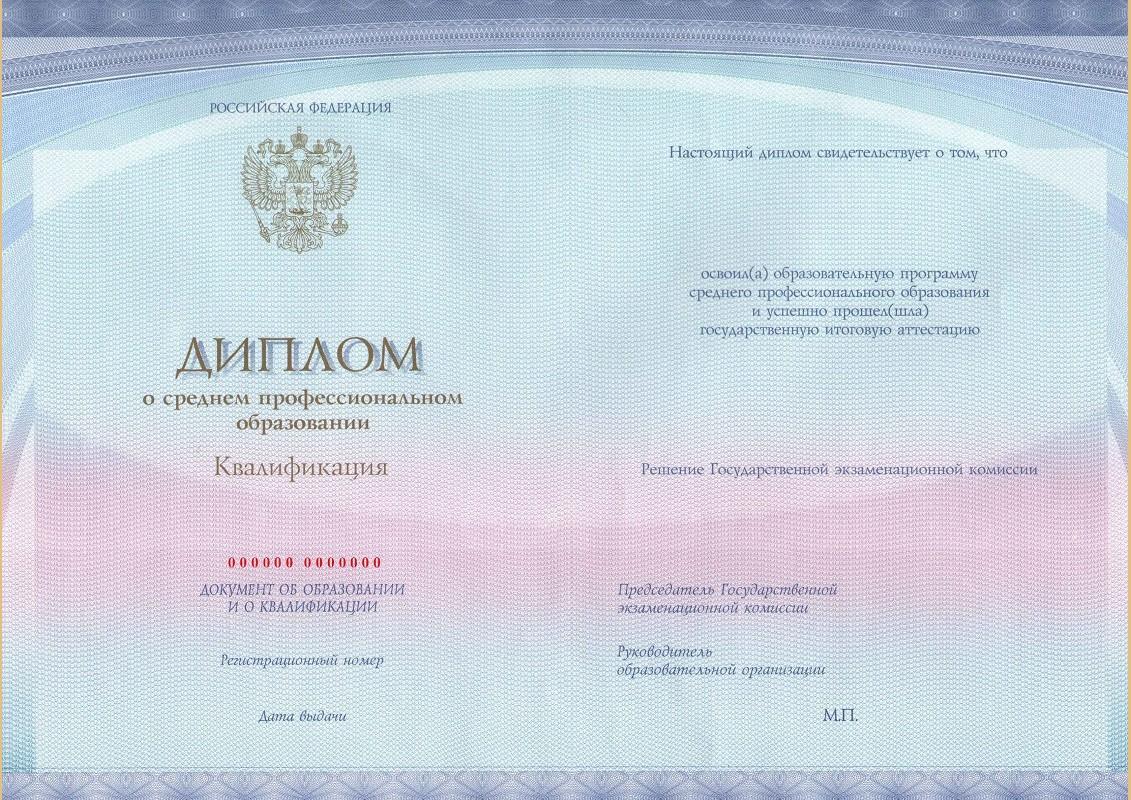 Диплом о профессиональном образовании на  Часть 2 диплом о профессиональном образовании на статьи 60 Федерального закона от года n 273 ФЗ Об образовании в Российской Федерации Собрание