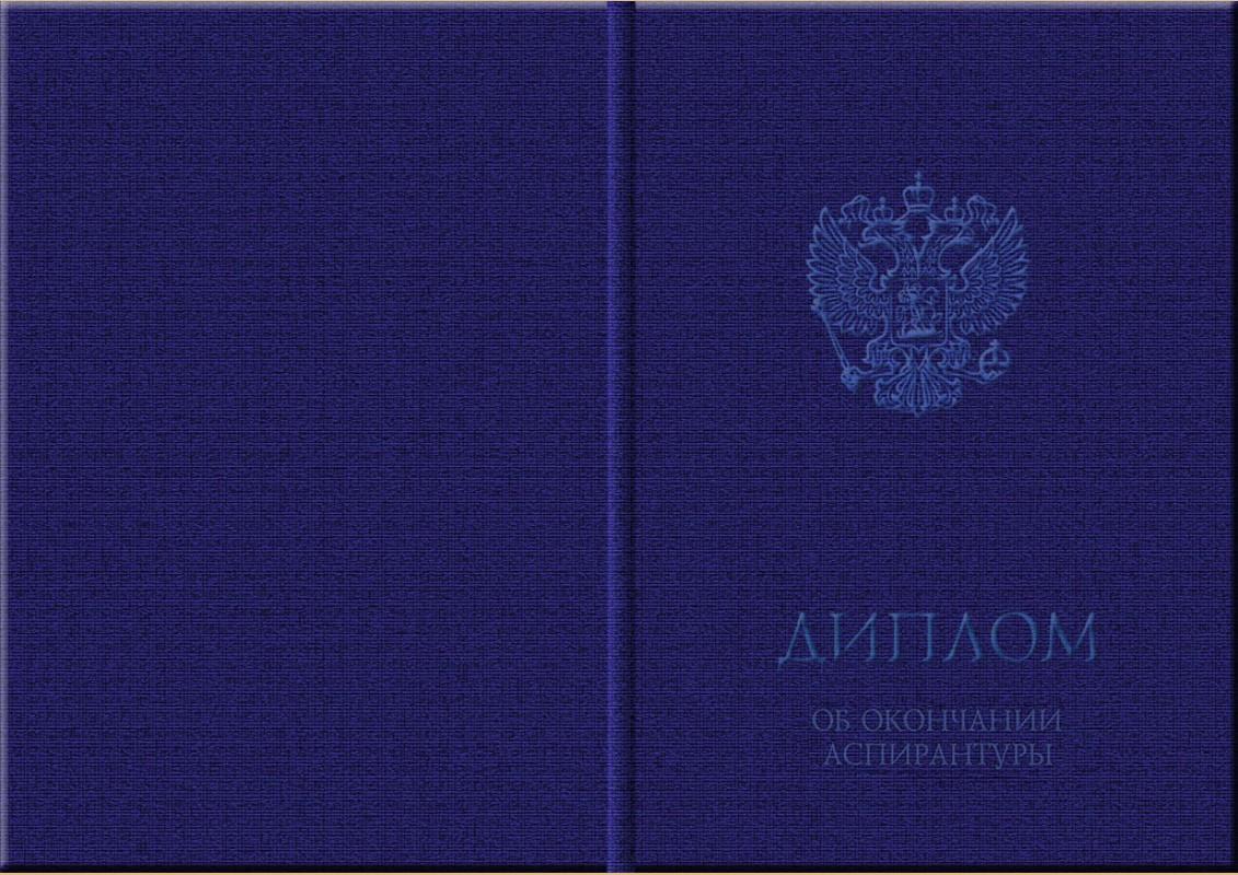 Киржачская типография Заказать продукцию Твердая обложка для диплома об окончании аспирантуры установленный образец