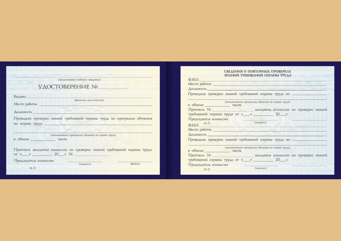 охрана труда образец удостоверения