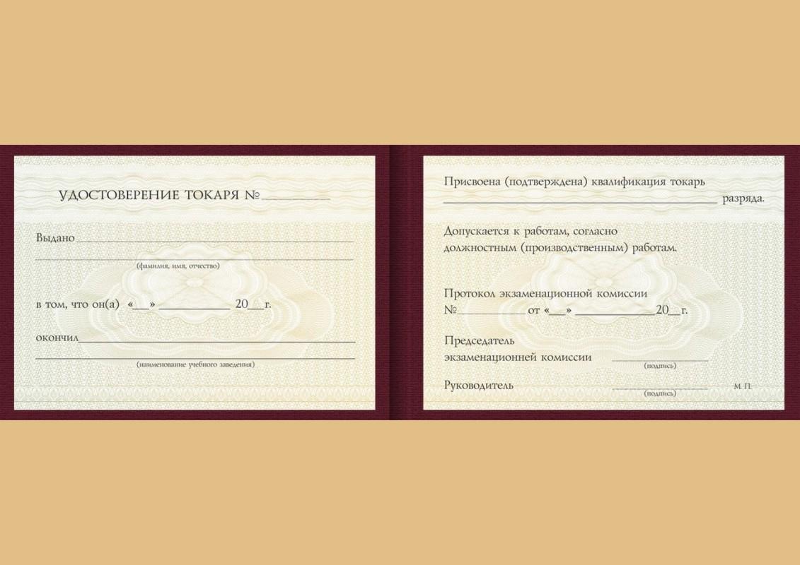 Удостоверение токаря в Ижевске