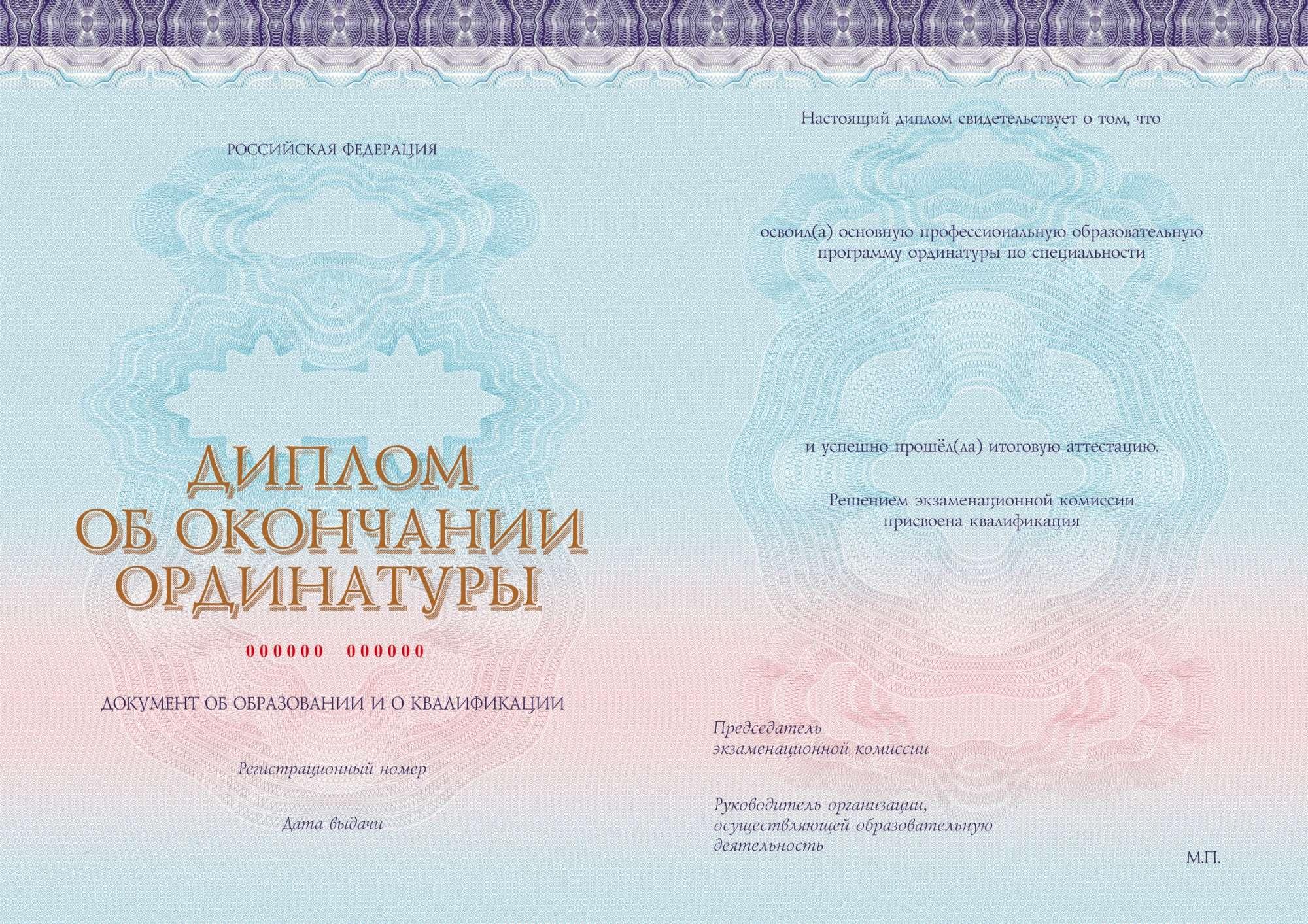 Киржачская типография Заказать продукцию Бланк диплома об окончании ординатуры установленного образца для неаккредитованных программ и Бланк приложения к диплому об окончании ординатуры