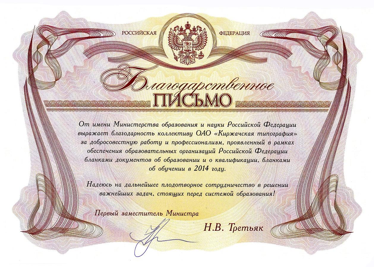 Киржачская типография Заказать продукцию Отзывы и благодарности