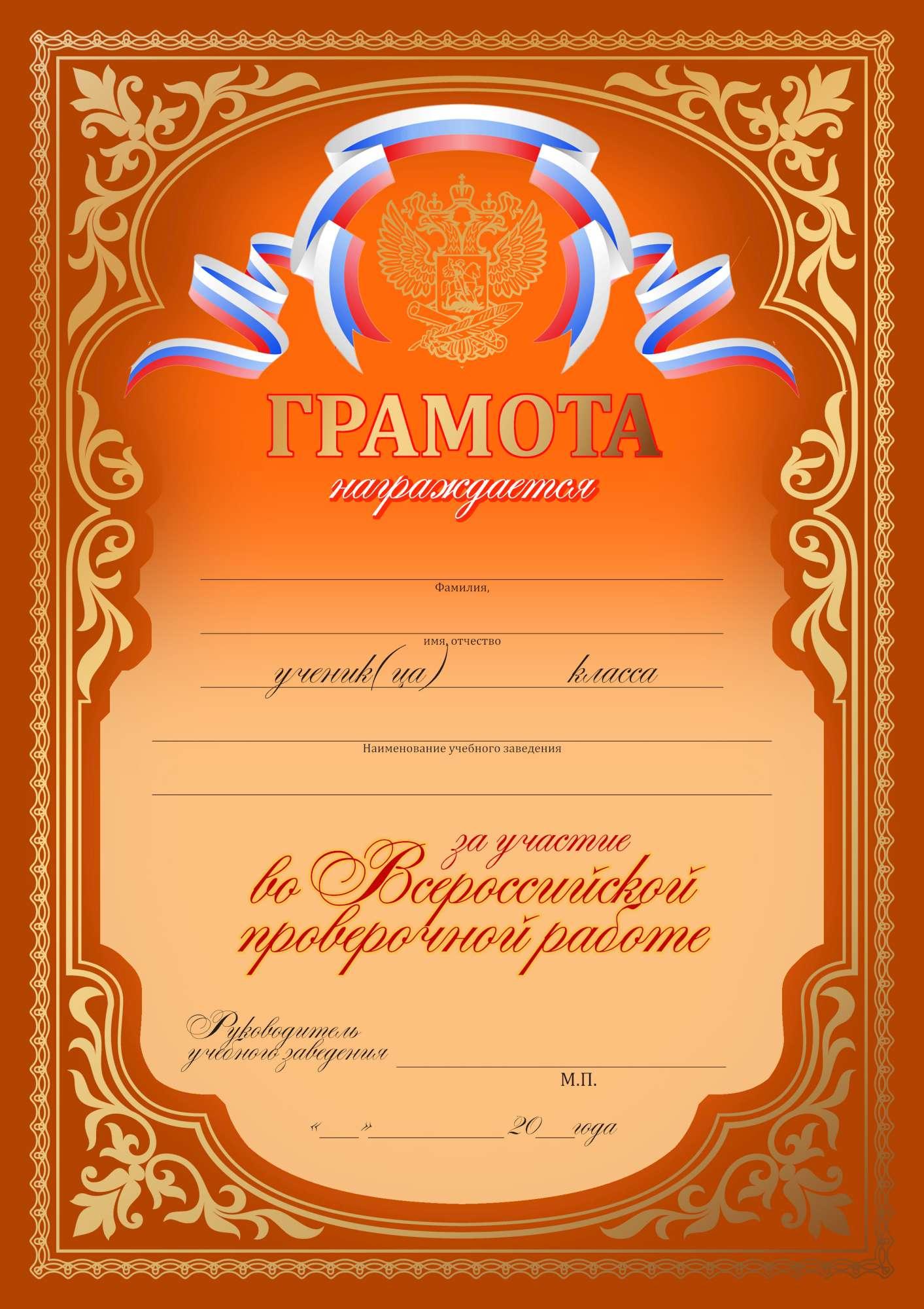 Киржачская типография Заказать продукцию Новый товар в разделе Медали для школ и бланки поощрений